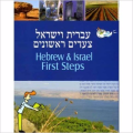 Hebrew & Israel First Steps